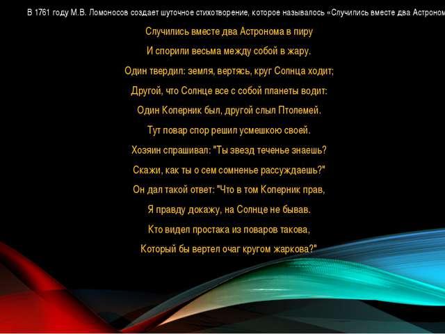 В 1761 году М.В. Ломоносов создает шуточное стихотворение, которое называлось...