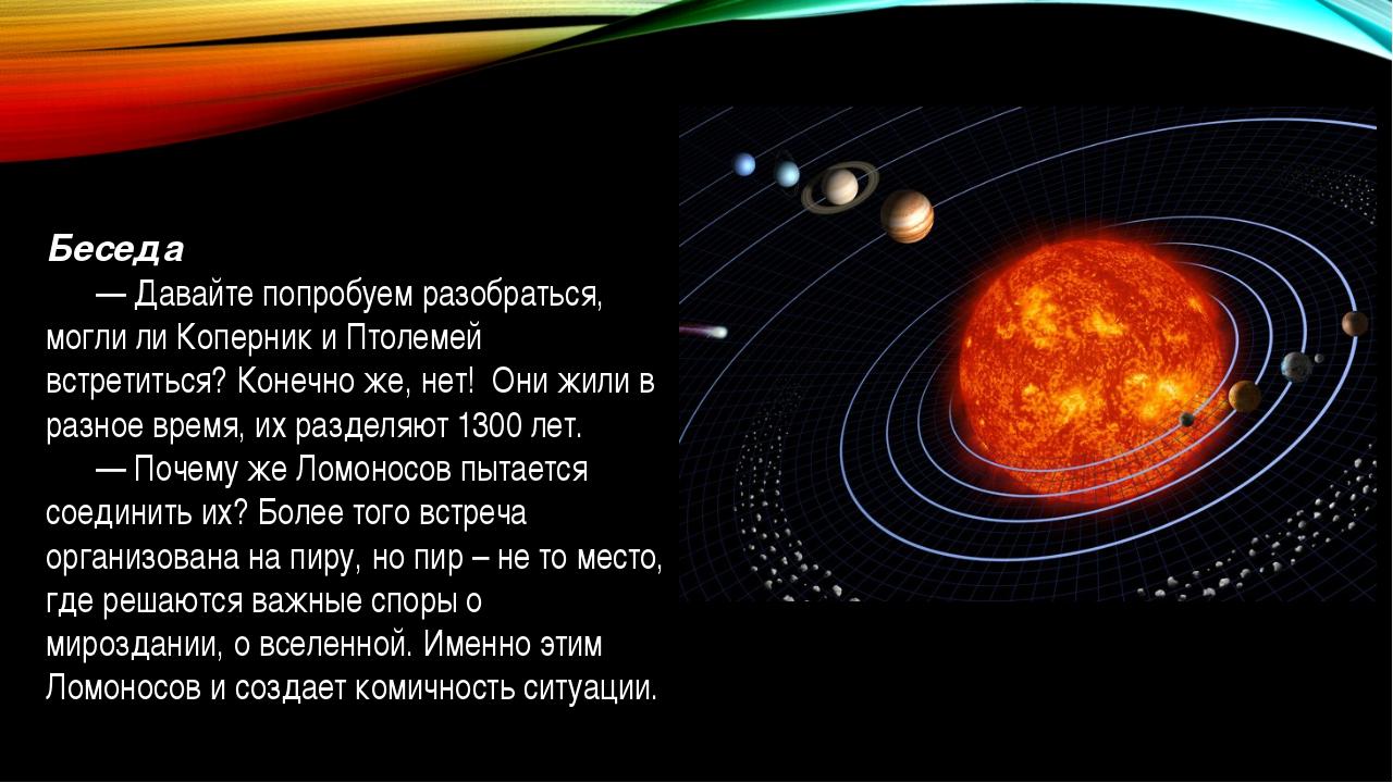 Беседа —Давайте попробуем разобраться, могли ли Коперник и Птолемей вс...