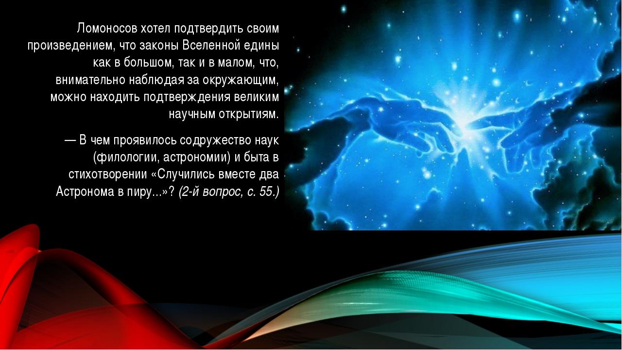 Ломоносов хотел подтвердить своим произведением, что законы Вселенной е...