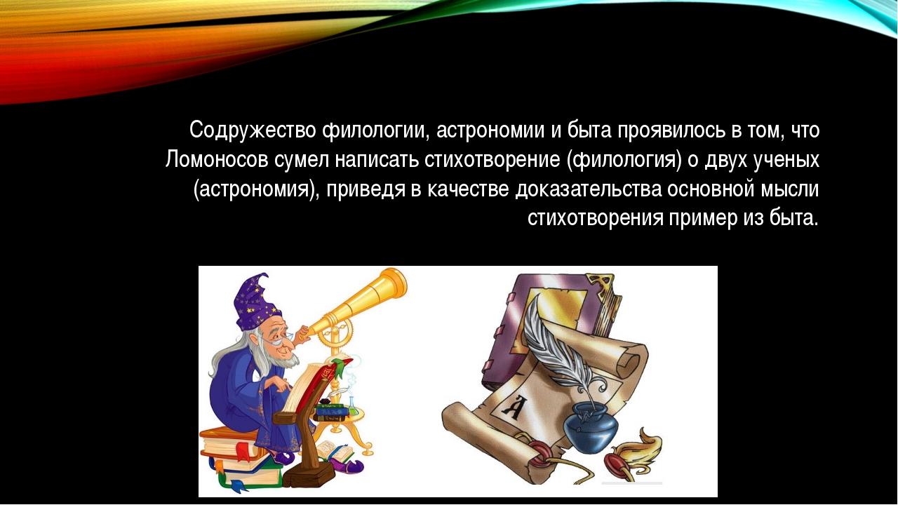 Содружество филологии, астрономии и быта проявилось в том, что Ломоносов сум...