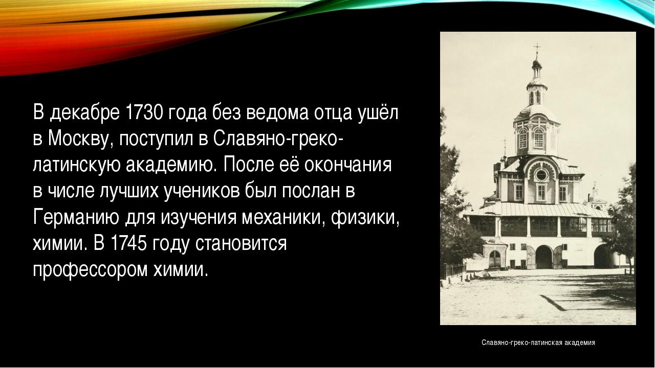 Славяно-греко-латинская академия В декабре 1730 года без ведома отца ушёл в М...