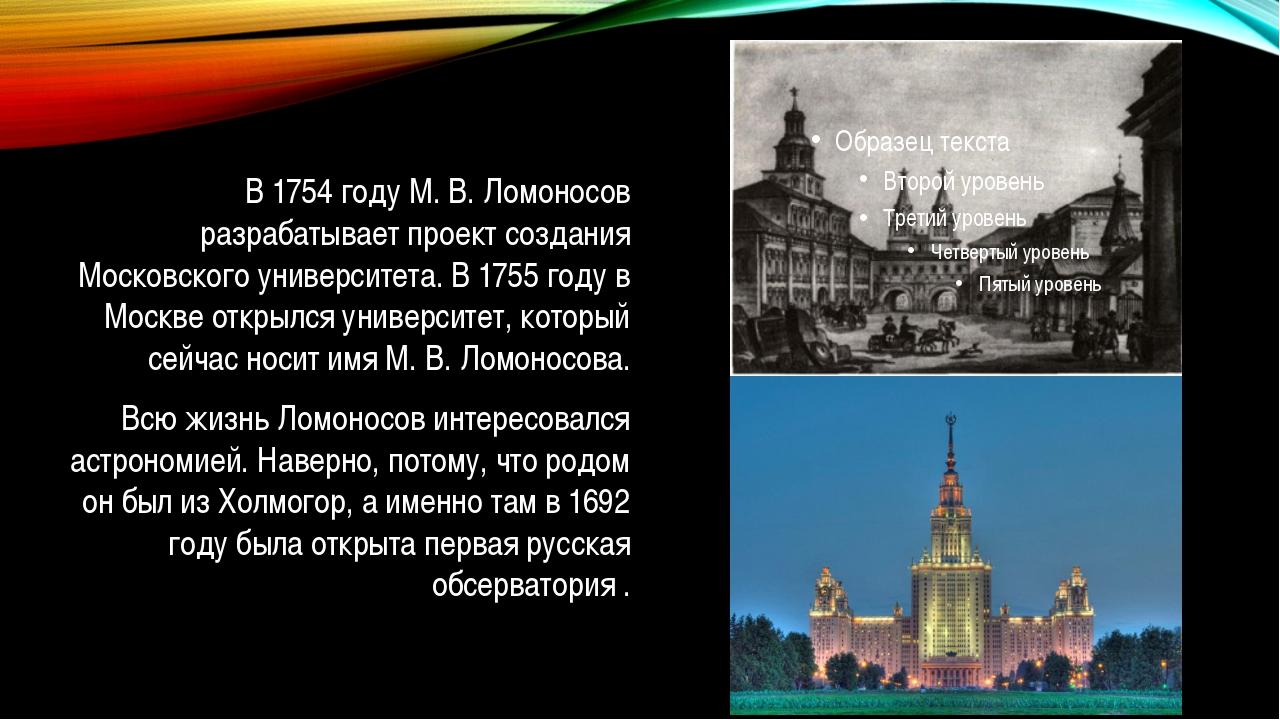В 1754 году М. В. Ломоносов разрабатывает проект создания Московского универс...