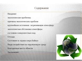Содержание Введение экологические проблемы причины экологических проблем круп