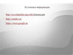 Источники информации http://ru.wikipedia.org/wiki/Википедия http://yandex.ru