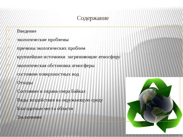 Содержание Введение экологические проблемы причины экологических проблем круп...