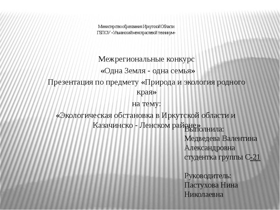 Министерство образования Иркутской Области ГБПОУ «Ульканский межотраслевой те...