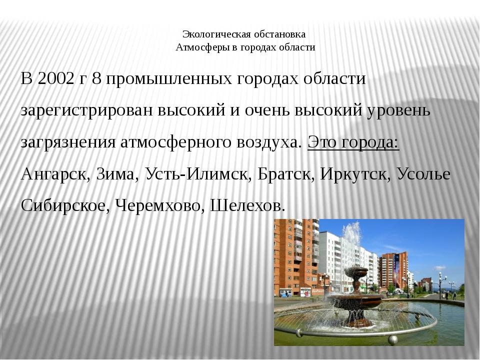Экологическая обстановка Атмосферы в городах области В 2002 г 8 промышленных...