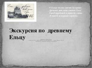 Выполнила: Зубова Мария Ученица 6в класса, МБОУ СОШ N1 им. М.М. Пришвина, .