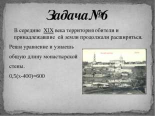 В середине XIX века территория обители и принадлежавшие ей земли продолжали р