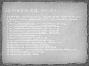 1.Ширяев Ю.Сказание о Ельце. – МУП «Типография» г.Ельца Липецкой области, 200