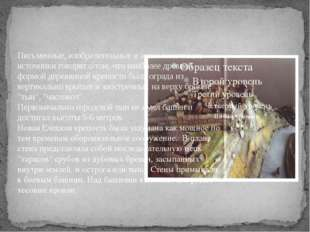Письменные, изобразительные и археологические источники говорят о том, что н