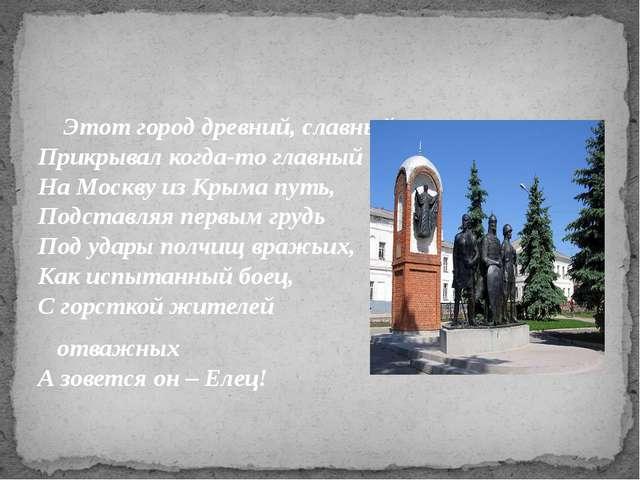 Этот город древний, славный Прикрывал когда-то главный На Москву из Крыма пу...