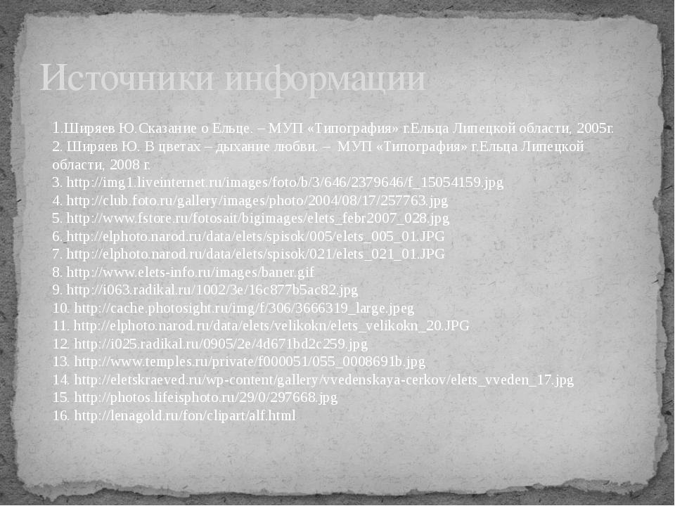 1.Ширяев Ю.Сказание о Ельце. – МУП «Типография» г.Ельца Липецкой области, 200...