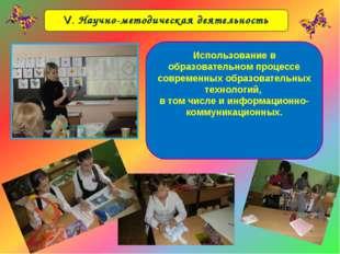 V. Научно-методическая деятельность Использование в образовательном процессе