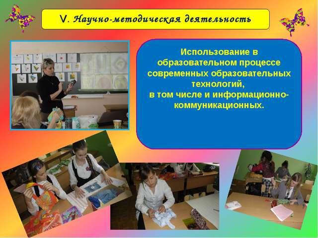 V. Научно-методическая деятельность Использование в образовательном процессе...