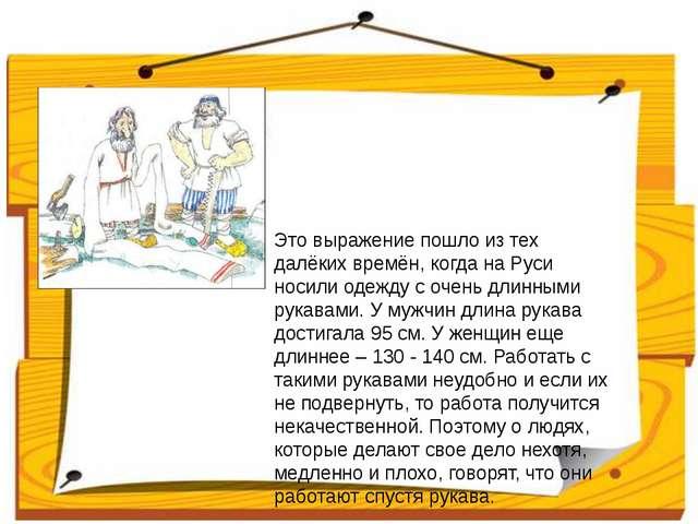 «Исторический шаг» Спустя рукава Засучив рукава Это выражение пошло из тех д...
