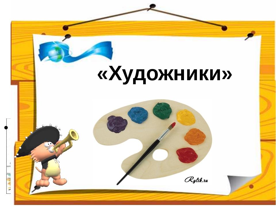 «Исторический шаг» Спустя рукава Засучив рукава «Художники»