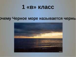 1 «в» класс Почему Черное море называется черным