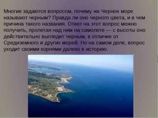 Многие задаются вопросом, почему же Черное море называют черным? Правда ли он