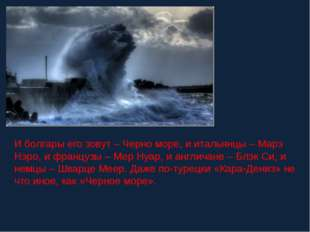 И болгары его зовут – Черно море, и итальянцы – Марэ Нэро, и французы – Мер Н
