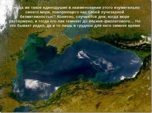 Откуда же такое единодушие в наименовании этого изумительно синего моря, поко