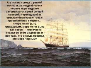 А в ясную погоду с ранней весны и до поздней осени Черное море надолго запоми