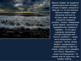 Версия первая. Ее выдвинул древнегреческий географ и историк Страбон, живший