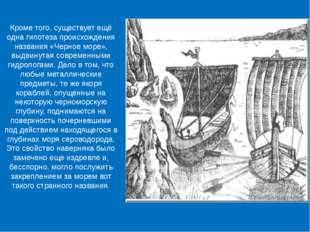 Кроме того, существует ещё одна гипотеза происхождения названия «Черное море»
