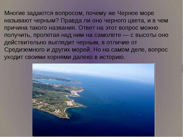 Многие задаются вопросом, почему же Черное море называют черным? Правда ли он...