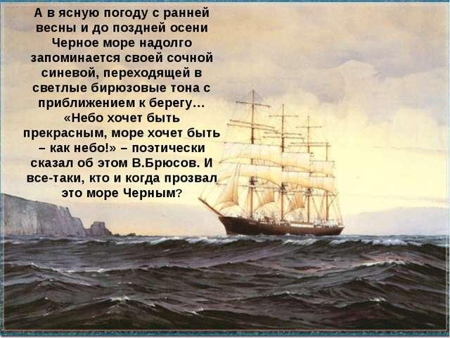 А в ясную погоду с ранней весны и до поздней осени Черное море надолго запоми...