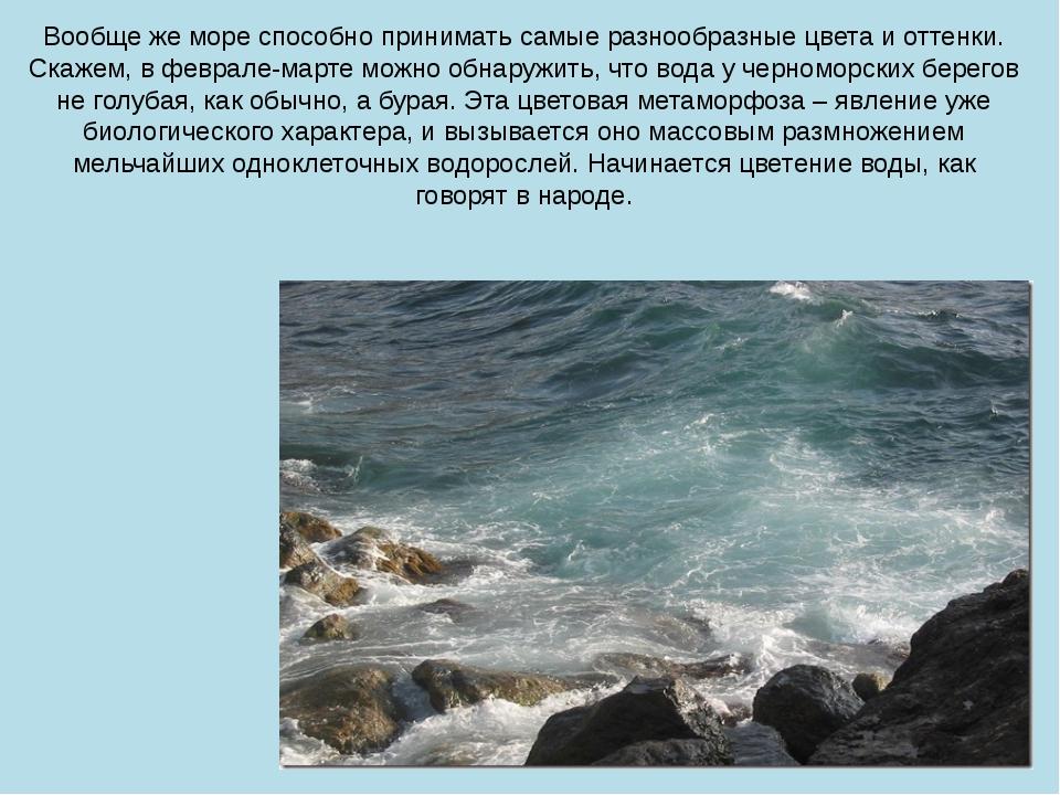 Вообще же море способно принимать самые разнообразные цвета и оттенки. Скажем...