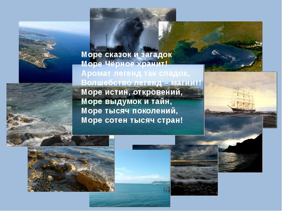 Море сказок и загадок Море Чёрное хранит! Аромат легенд так сладок, Волшебств...