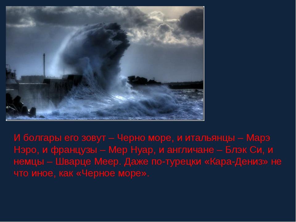 И болгары его зовут – Черно море, и итальянцы – Марэ Нэро, и французы – Мер Н...