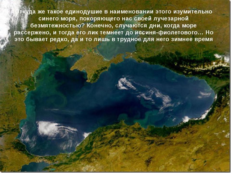 Откуда же такое единодушие в наименовании этого изумительно синего моря, поко...