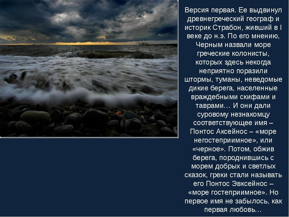 Версия первая. Ее выдвинул древнегреческий географ и историк Страбон, живший...