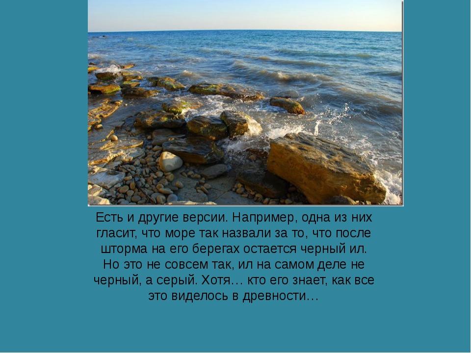 Есть и другие версии. Например, одна из них гласит, что море так назвали за т...