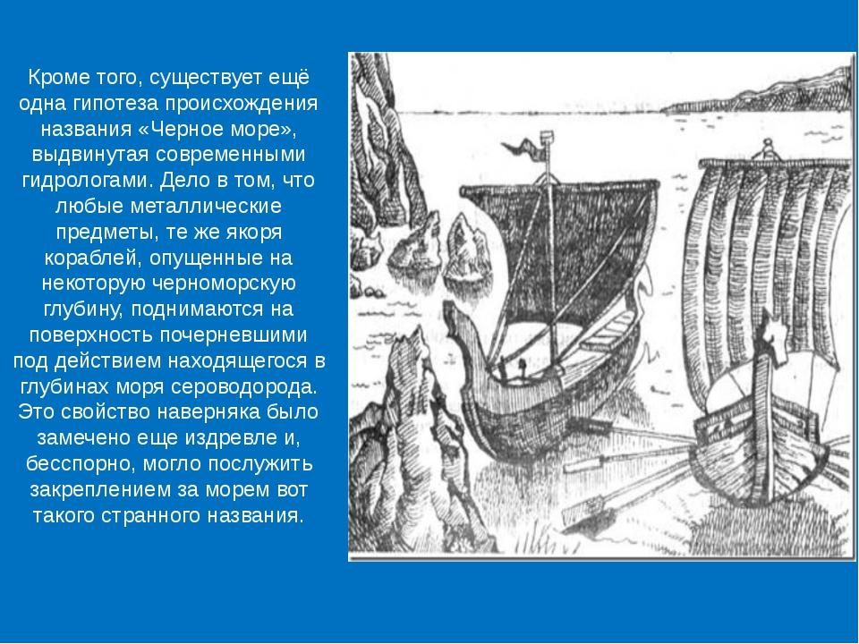 Кроме того, существует ещё одна гипотеза происхождения названия «Черное море»...