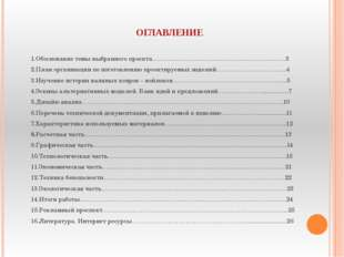 ОГЛАВЛЕНИЕ 1.Обоснование темы выбранного проекта…………………………………………………………3 2.Пла