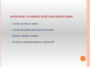 ПЕРЕЧЕНЬ ТЕХНИЧЕСКОЙ ДОКУМЕНТАЦИИ  Схемы ручных швов Схема вязания цепочки к