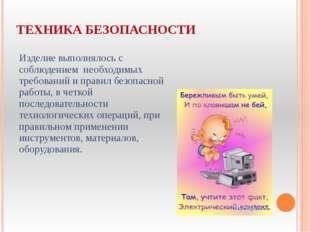 ТЕХНИКА БЕЗОПАСНОСТИ Изделие выполнялось с соблюдением необходимых требований