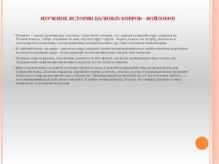 ИЗУЧЕНИЕ ИСТОРИИ ВАЛЯНЫХ КОВРОВ – ВОЙЛОКОВ Валяние – самый древний вид тексти