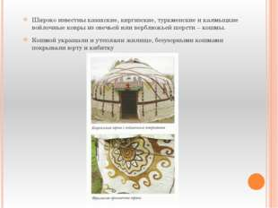Широко известны казахские, киргизские, туркменские и калмыцкие войлочные ковр