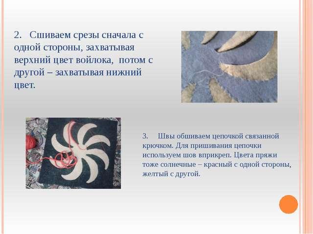 2.Сшиваем срезы сначала с одной стороны, захватывая верхний цвет войлока, по...
