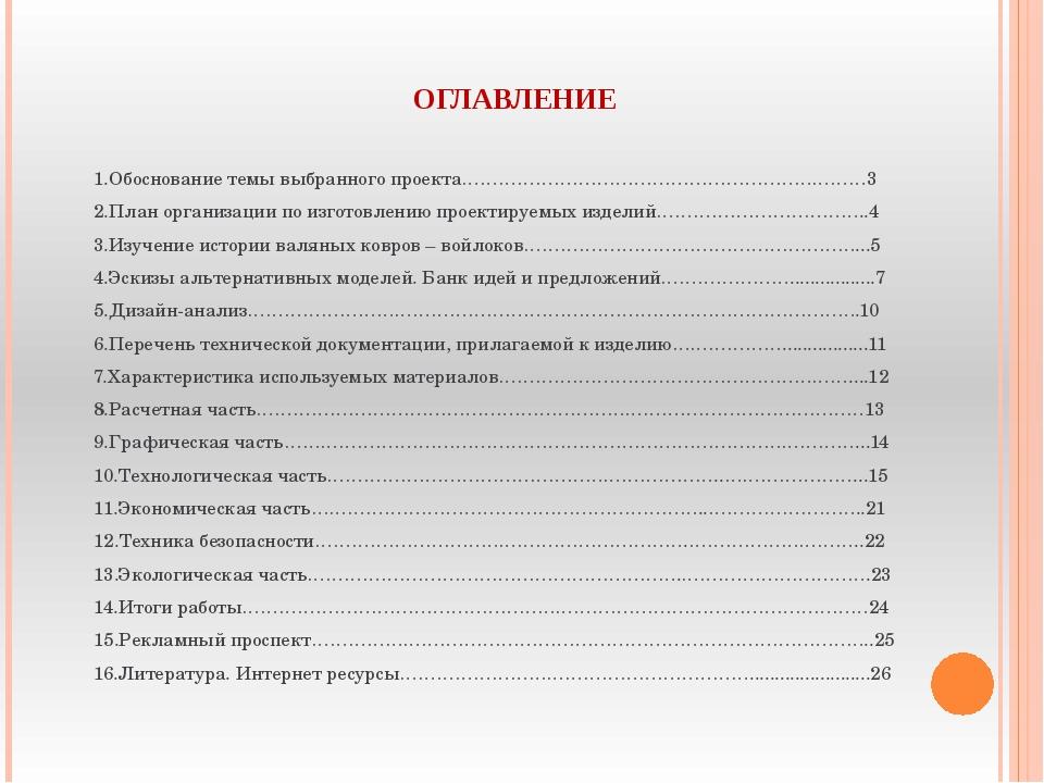 ОГЛАВЛЕНИЕ 1.Обоснование темы выбранного проекта…………………………………………………………3 2.Пла...