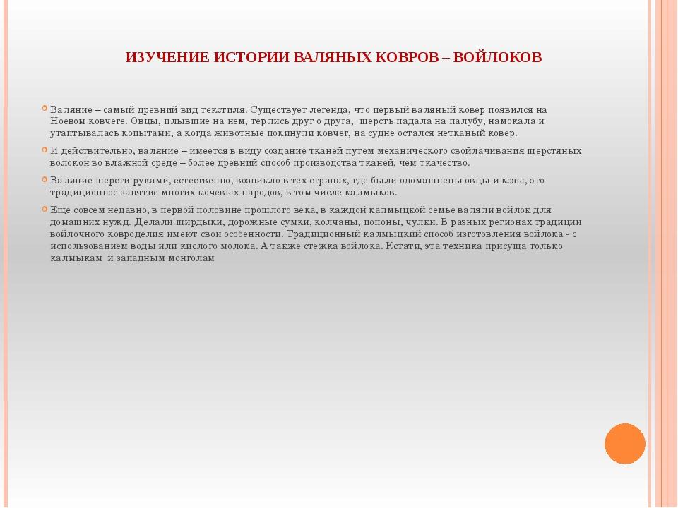 ИЗУЧЕНИЕ ИСТОРИИ ВАЛЯНЫХ КОВРОВ – ВОЙЛОКОВ Валяние – самый древний вид тексти...