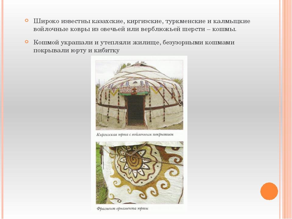 Широко известны казахские, киргизские, туркменские и калмыцкие войлочные ковр...