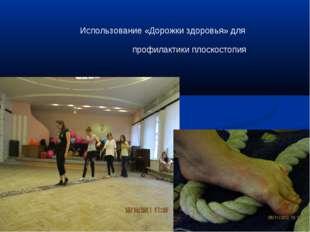 Использование «Дорожки здоровья» для профилактики плоскостопия