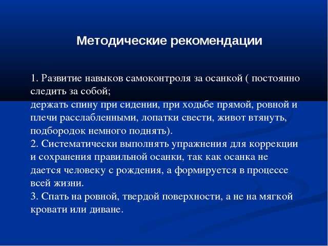 Методические рекомендации 1. Развитие навыков самоконтроля за осанкой ( пост...