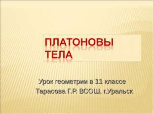 Урок геометрии в 11 классе Тарасова Г.Р. ВСОШ, г.Уральск