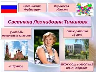 Российская Федерация Кировская область Светлана Леонидовна Тиминова учитель
